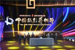 第十三届中国摄影艺术节在河南三门峡开幕