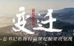时政微视频·变迁丨决战决胜——总书记指挥打赢世纪脱贫攻坚战