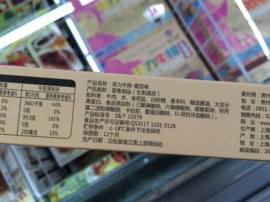 碎牛肉 + 胶水变牛排,超市里居然就有… -  - 真光 的博客