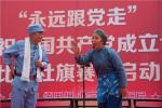 河南社旗:千人同唱《没有共产党就没有新中国》