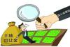郑州欠缴的土地出让金及滞纳金在年底前要全部收缴到位