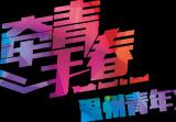 一大波青春项目发布,一大批单身青年交友,这届温州青年文化节开幕式有意思!