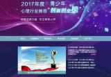 邳州市心理諮詢師協會入選全國百家推薦機構