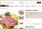 崔永元名下电商网站公然盗图 悄悄改图后大骂媒体