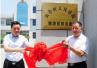 枣庄成立首个旅游巡回法庭
