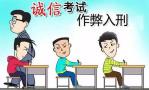 鞍山高考生手机作弊学校连带责任 所有考生全员混编