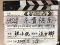 """国产科幻片《拓星者》杀青 导演称将""""死磕自己"""""""