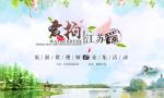 """""""爱拍江苏""""旅游微视频征集活动正式启动 诚邀的参与!"""