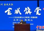 """鲍鹏山做客兰州""""金城讲堂"""" 诠释文化经典与人文教育"""