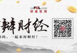 中金在线百辩财经上线 徐小明认为未来五年更应买股