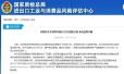 沈阳一公司因存安全隐患召回2万支韩国EQ牌牙刷