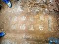 大连劳动公园施工挖出日文忠灵塔碑 疑侵略者埋藏