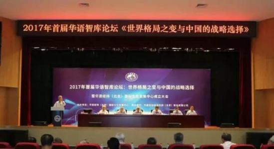 首届华语智库论坛聚焦世界格局之变与中国战略选择(图)