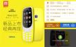 续航1个月!诺基亚3310复刻版正式开:399元备机首选