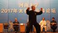 2017年太极拳高峰论坛在河南大学举行
