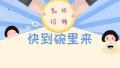 2017郑州惠济区招教230人考试公告