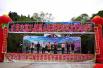 兰州吐鲁沟第三届高山杜鹃花观赏文化旅游节开幕