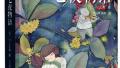 日本小说《七夜物语》爱读书的孩子有奇遇