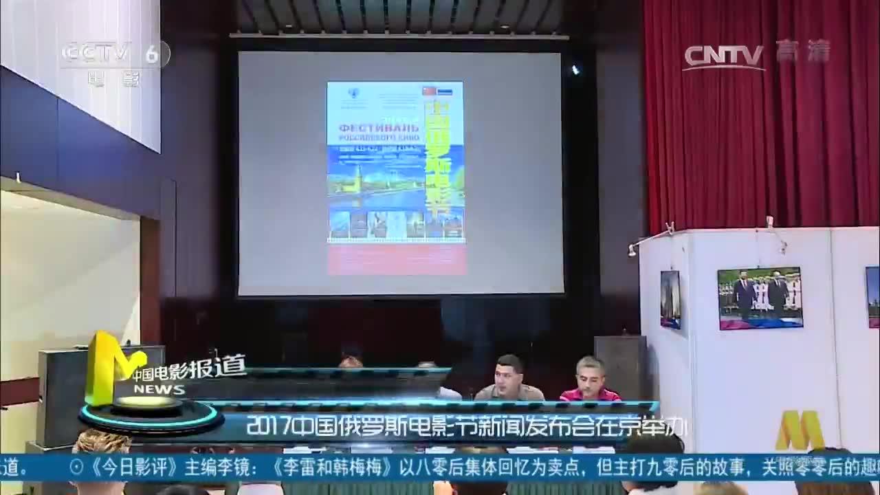 2017中国俄罗斯电影节新闻发布会在京举办
