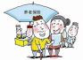 青岛居民养老保险和医保费统一征缴 7月起执行