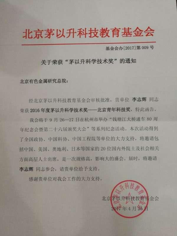国家重点实验室李志辉荣获2016年度茅以升科学技术奖——北京青年科技奖