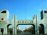 哈尔滨理工大学今年俩专业暂停招生 五个专业合并