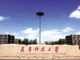 天津科技大学:特色鲜明 协调发展的多科性大学
