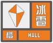 辽宁省气象灾害监测预警中心发布冰雹橙色预警信号