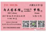 一枚车票承载回忆 内蒙古大学图书馆