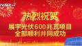 630传喜讯!展宇光伏抢装项目全部并网成功!