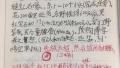 网友捡小学生笔记本 写满王者荣耀攻略