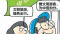 """6成游客出境前做""""功课"""" 中国游客文明素质明显提高"""