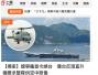 台湾史上最大笑话:我方一通电话辽宁舰就乖乖摆拍