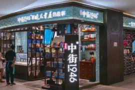 晓风书屋开国内首家雪糕书店