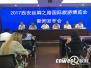 2017西安丝绸之路国际旅游博览会8月4日西安举行