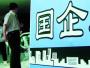 国资国企改革五年:为国有企业发展注入澎湃动力