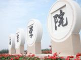 西京学院:本科计划在陕招生2163名
