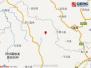 中国地震台网速报:四川九寨沟县附近发生7.0级地震