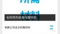 """沈阳大东区公布85项""""最多跑一次""""审批事项清单"""