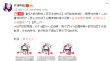 作家陈岚因曝光男子候车室内猥亵女童行为遭死亡威胁