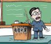 营口三名在职教师因参与校外有偿补课被开除公职
