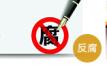 中纪委官网盘点节日腐败心理:官员为何顶风违纪