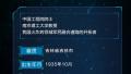南京理工大学教授王泽山获国家最高科学技术奖
