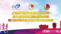 重磅!2018徐州国际马拉松暨全国马拉松锦标赛、2018雅加达亚运会马拉松选拔赛将在徐州开跑!