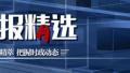 【党报精选】习近平5年出访28次,日程精确到分钟