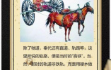 """古代的""""春运""""什么样?打""""马的""""很方便 全国统一价"""