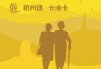 不限地域!全国70周岁以上老人来杭州都能免费坐公交地铁