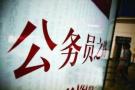 黑龙江公考报名首日考录比已超1:1 这些岗位竞争激烈