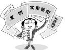 山东正组建新旧动能转换专利库 有机会获得500万