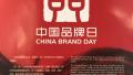 中国品牌日标识正式发布